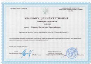 Кваліфікаційний сертифікат інженера-геодезиста