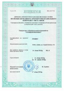 Ліцензія державної архітектурно-Будівельної Інспекціі України